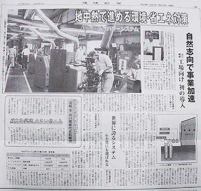 環境新聞紙面