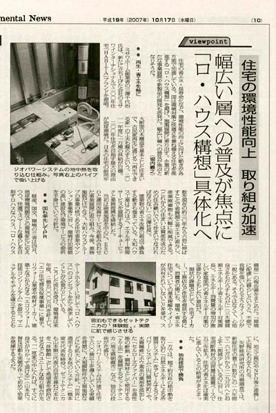 環境新聞 ロ・ハウス構想記事