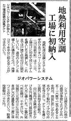 日経産業新聞記事掲載