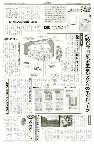 工務店新聞