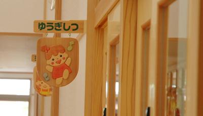 みのり保育園遊戯室