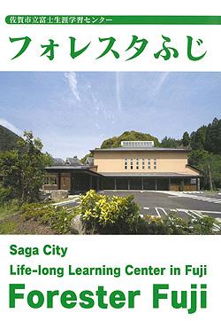 富士生涯学習センター