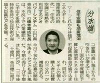 日本経済新聞・分水嶺