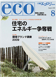 日経エコロジー