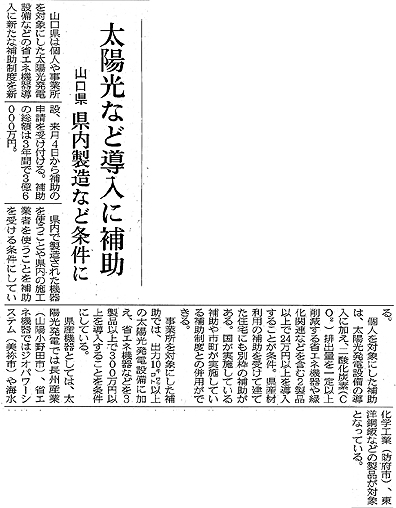 山口県の補助金制度で地中熱利用紹介