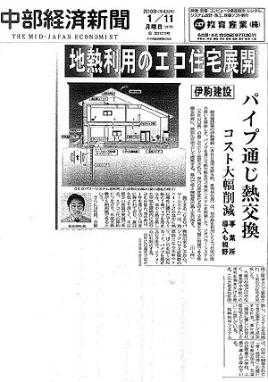 地熱利用のエコ住宅展開