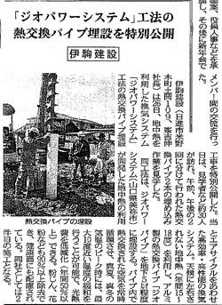 建通新聞(伊駒建設)