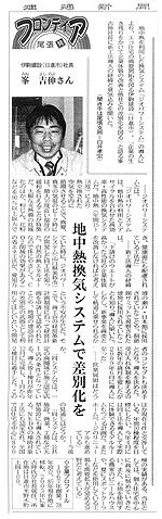 伊駒建設_建通新聞