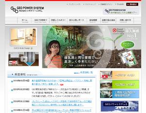GEOパワーシステムトップページ