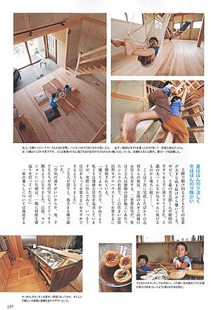 シムラ住宅施工事例