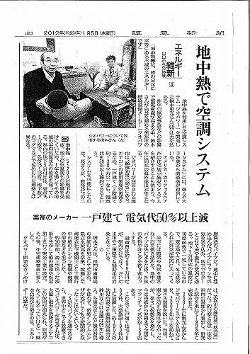 読売新聞_地中熱