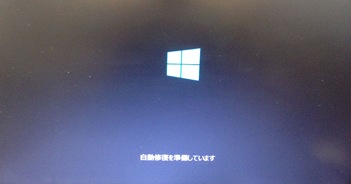 windows10自動修復準備