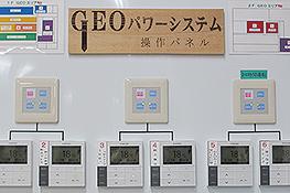 GEOパワーシステムの操作パネル