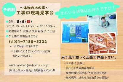無垢材の家構造見学会・イベント