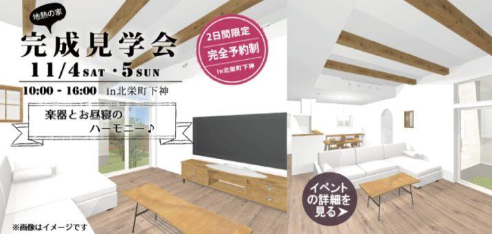 河本建築工業イベント