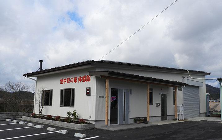 クレア・地中熱の家体感館