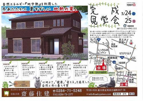 地熱の家完成見学会チラシ広告