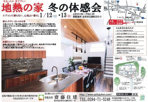 齋藤住建冬の体感会チラシ広告