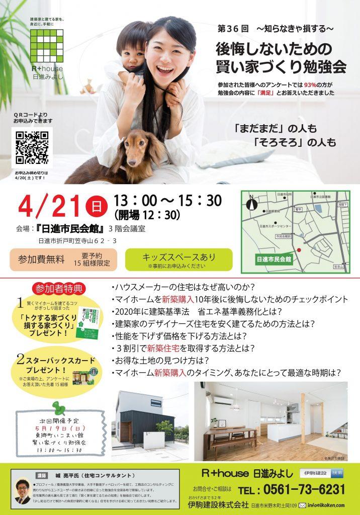 住宅セミナーチラシ広告