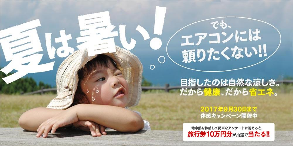 地中熱体感キャンペーン開催・夏