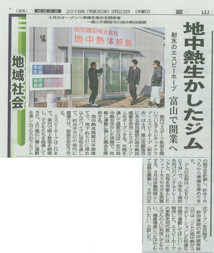 GEO-GYM富山新聞