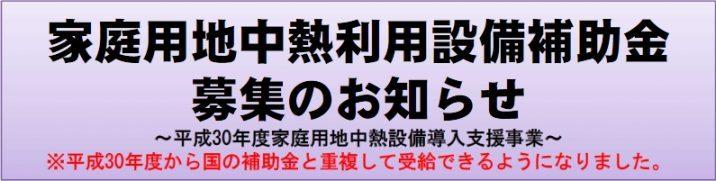新潟県地中熱関連補助金