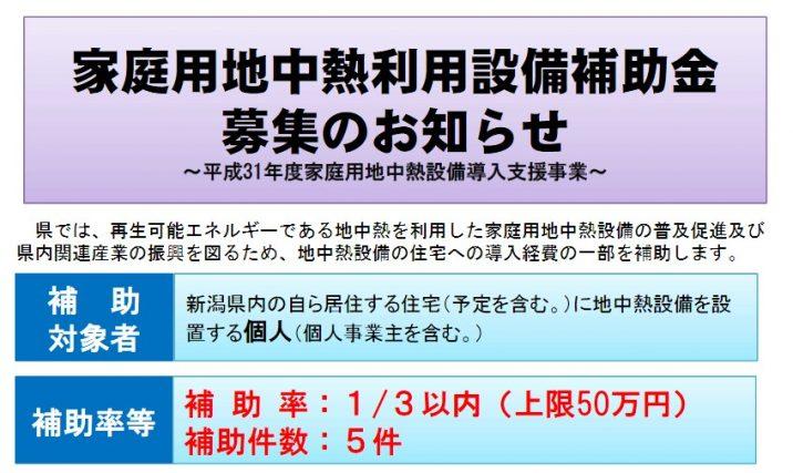 新潟県地中熱補助金